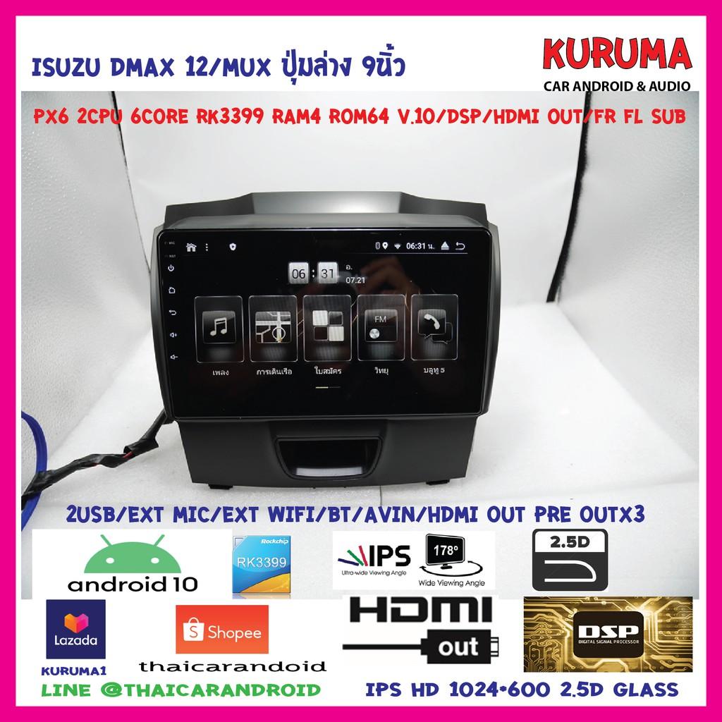 จอ Android PX6 2CPU 6CORE RAM4 ROM64 V.10  ISUZU DMAX12/MUX ปุ่มล่าง 9นิ้ว IPS HD 2.5D DSP HDMI OUT