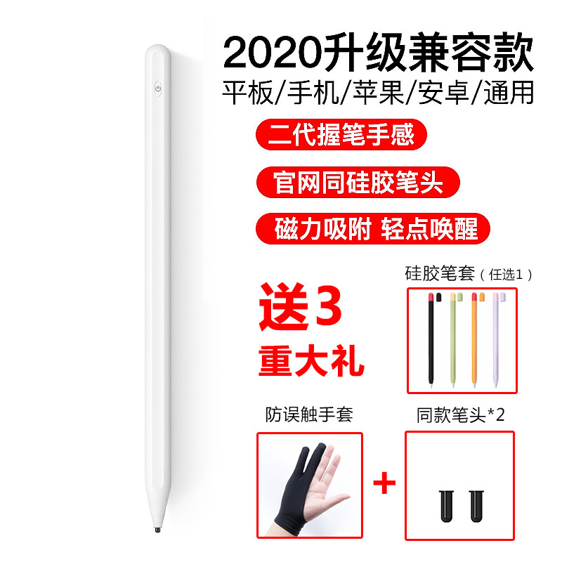 iPadปากกาปากกาapple pencilส่วนสไตลัสโทรศัพท์มือถือแอปเปิ้ลipencilสไตลัสmini5เลือกปฏิเสธ2020รุ่นที่สอง2หัวบางทั่วไป1ปากกา