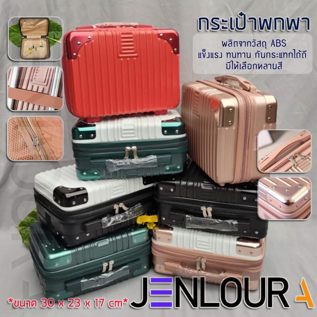 กระเป๋าเดินทางมินิ  กระเป๋าเดินทาง 14 นิ้ว มีสายรัดเสียบคันชักกระเป๋าเดินทางได้