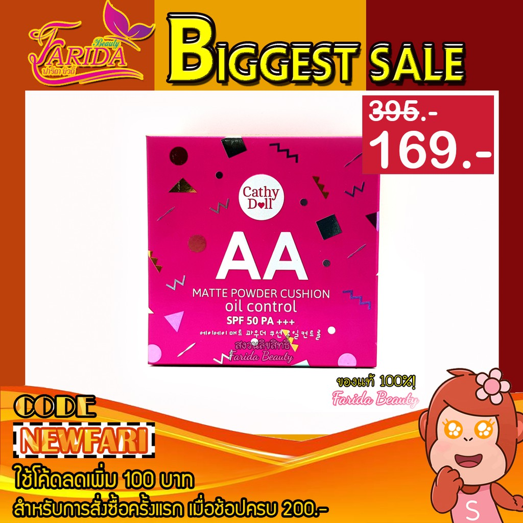 Biggest Sale  Cathy Doll AA Matte Powder Cushion Oil Control 15g เคทีดอล