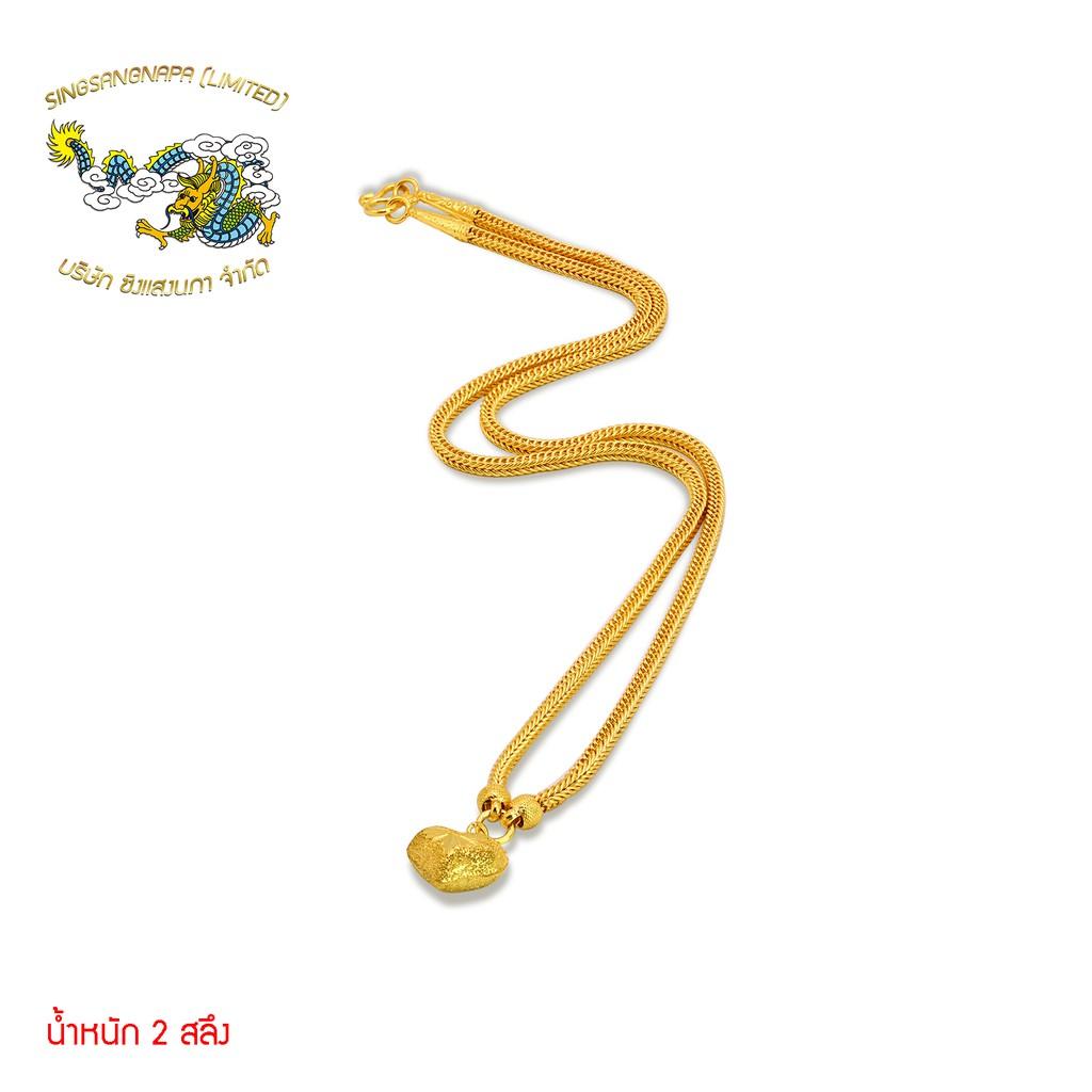 SSNP สร้อยคอทองคำแท้ 96.5% น้ำหนัก 2 สลึง (7.58 กรัม) ร้อยจี้หัวใจ ราคาพิเศษ มาพร้อมบัตรรับประกัน
