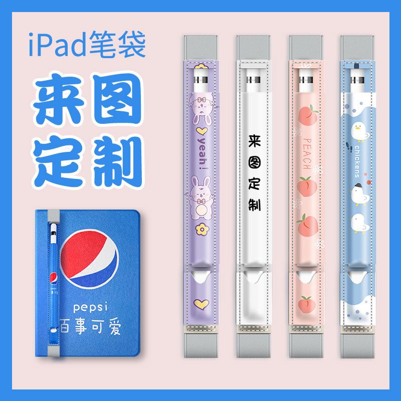 กล่องดินสอ กระเป๋าดินสอ 【เพื่อกำหนดแผนที่】สำหรับ Applepencilชุดปากการุ่นที่2pro11กล่องดินสอลายการ์ตูนCOD