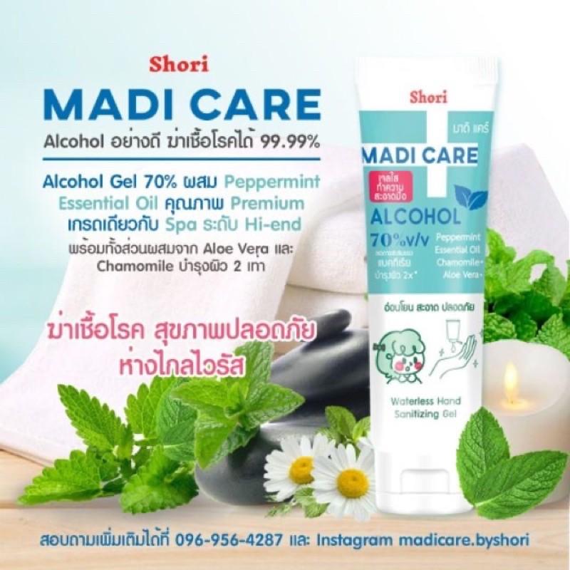 MADI CARE เจลล้างมือพกพา เจลล้างมือแอลกอฮอล์ alocohol 70% 50 ml