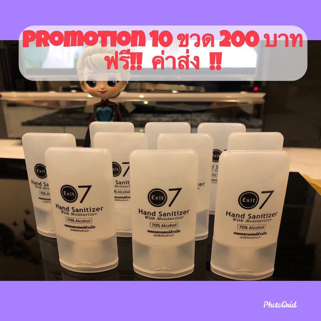 เจลล้างมือ EXIT07 แอลกอฮอล์ 70% แบบไม่ต้องล้างออก ขนาดพกพา 30 ML