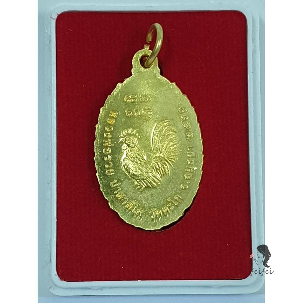 ☂เหรียญ หลวงพ่อรวย วัดตะโก เนื้อทองทิพย์  รุ่น รวย เฮง ปี 2560 ตอกโค๊ต รับประกันพระแท้