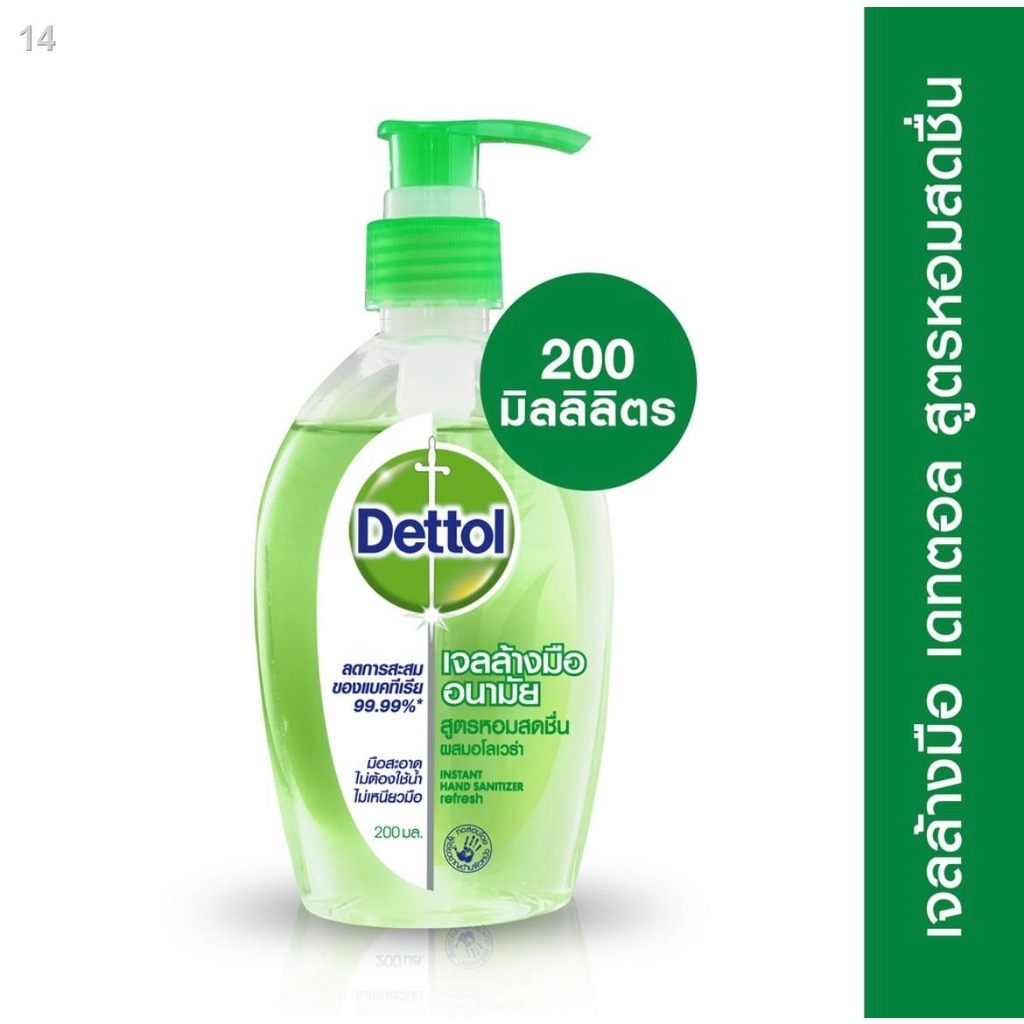 ✿☌☌Dettol เดทตอล เจลล้างมืออนามัย 200 มล.