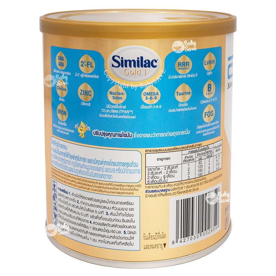 Similac Gold 1 ซิมิแลค โกลด์ ขนาด 400g.