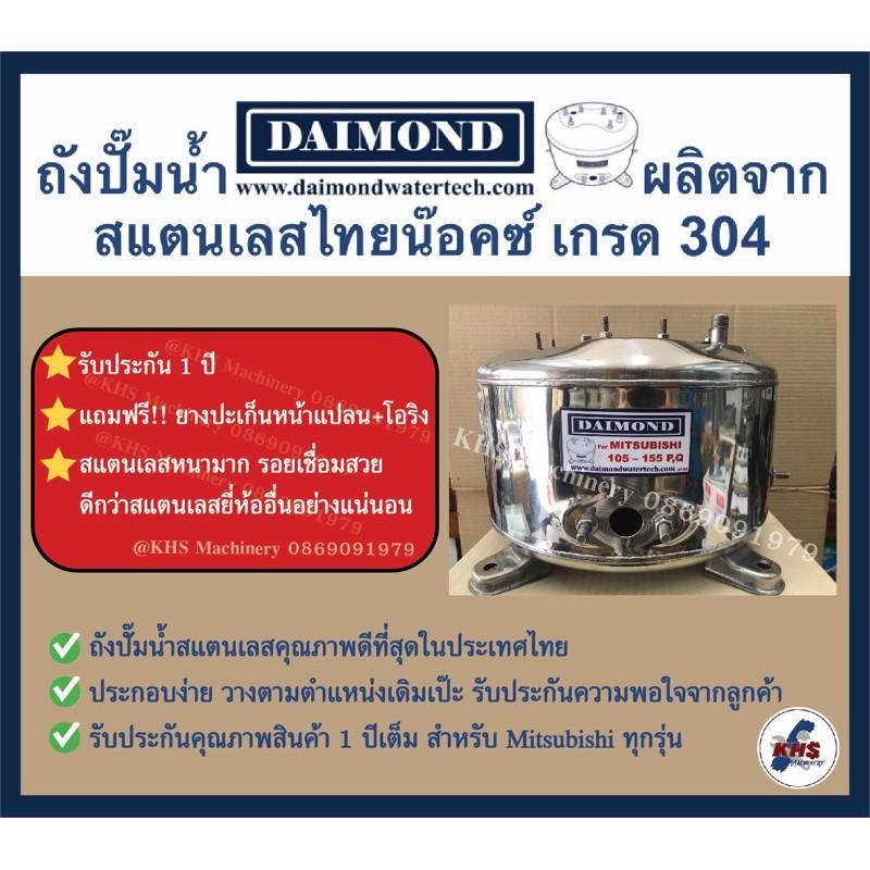 ถังปั๊มน้ำสแตนเลส Daimond Mitsubishi WP 85,105,155 P,Q,Q2,Q3,Q5,QS,R รับประกัน 1 ปี