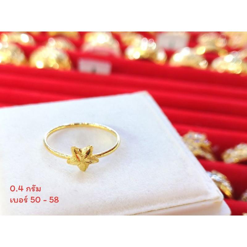 แหวนทองแท้0.4กรัมส่งฟรี