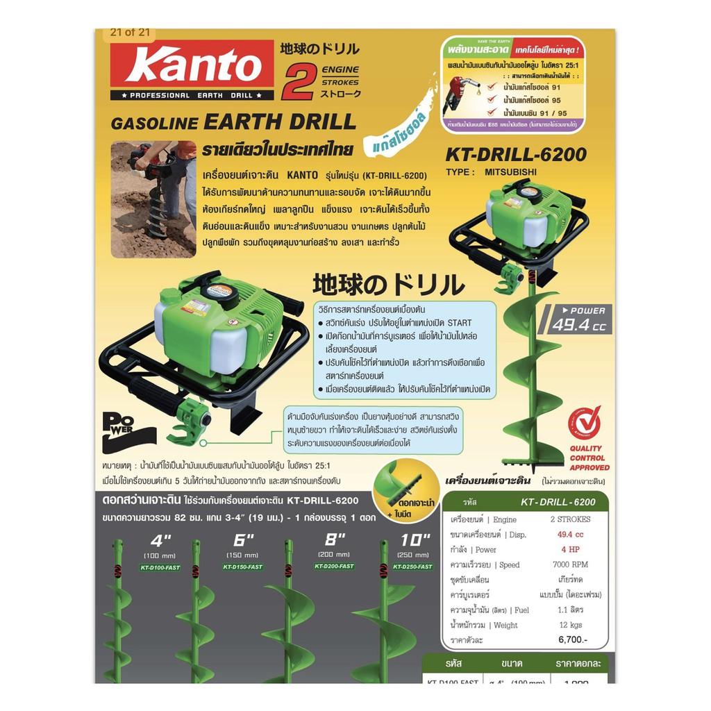 KANTO เครื่องเจาะดิน รุ่น KT-DRILL-6200 + ดอกเจาะดินแข็งพิเศษ ขนาด 10 นิ้ว เครื่่องขุดดิน เครื่องเจาะหลุม !!! ราคาดี !!!