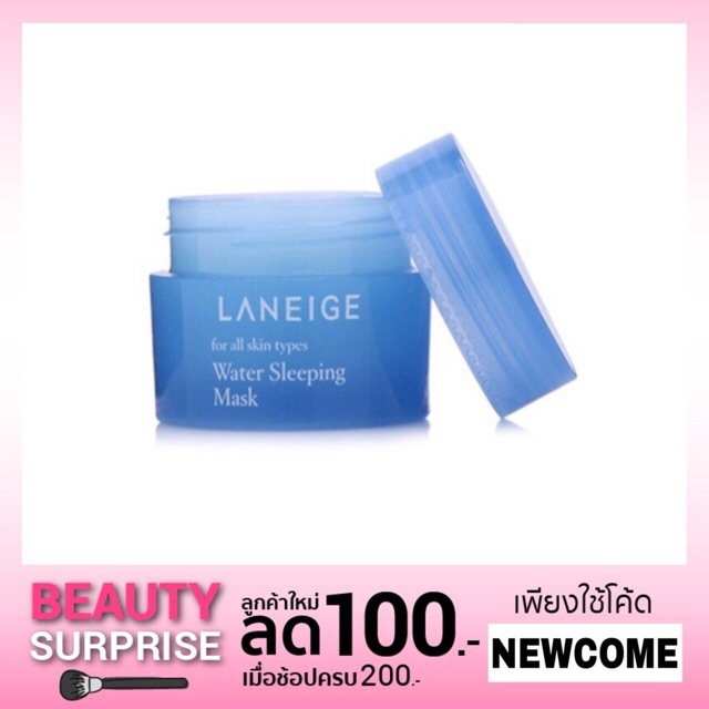 Laneige Water Bank Sleeping Mask ขนาดทดลอง 15ml.