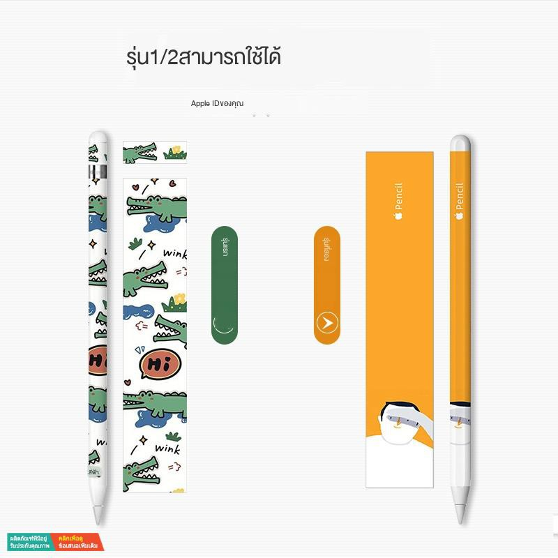 พร้อมส่ง[Frosted] Apple pen pencil sticker creative generation second non-slip protective film iPad stylus cover 2 nib