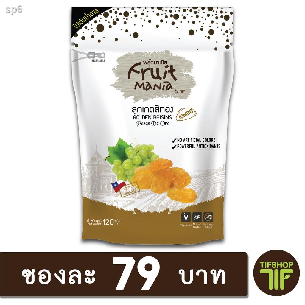 2021 รูปแบบร้อนร้อนขายราคาต่ำ☑◑ลูกเกดสีทอง 120 กรัม [FruitMania | ฟรุตมาเนีย] GOLDEN RAISINS1