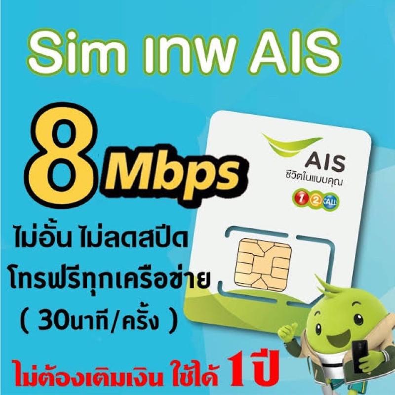 [เลือกเบอร์] ซิมเทพ AIS, speed 8Mbps, 1 ปี