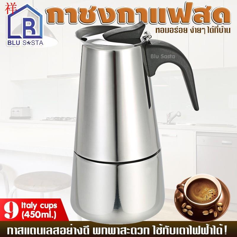 ✐Blu Sasta กาต้มกาแฟสดพกพาสแตนเลส ขนาด 9 ถ้วยเล็ก 450 มล. หม้อต้มกาแฟแรงดัน เครื่องทำกาแฟสด โมก้าพอท มอคค่าพอท moka pot
