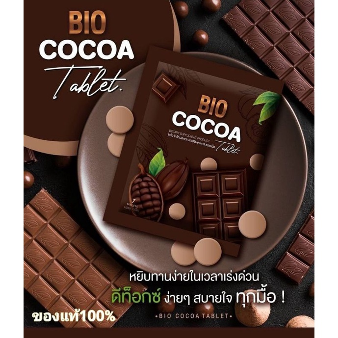 💃ส่งฟรี Bio cocoa Tablet ไบโอ โกโก้ดีท็อกซ์ อัดเม็ด แค่เคี้ยว พุงโล่ง ซองละ 7 เม็ด