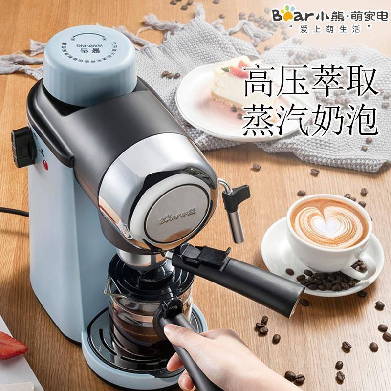เหยือกดริปกาแฟ กาต้มกาแฟ หม้อกาแฟ Bear เครื่องชงกาแฟที่บ้านเอสเปรสโซเต็มรูปแบบกึ่งอัตโนมัติมินิแฟนซีเครื่องทำฟองนมที่ปั๊
