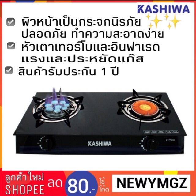 (โค้ด HAEVENTM ลด 10%) KASHIWA รุ่น X-2500 เตาแก๊สหัวคู่ เตาแก๊ส 2 หัวเตา กระจกดำนิรภัย หัวอินฟาเรด+หัวเทอโบ