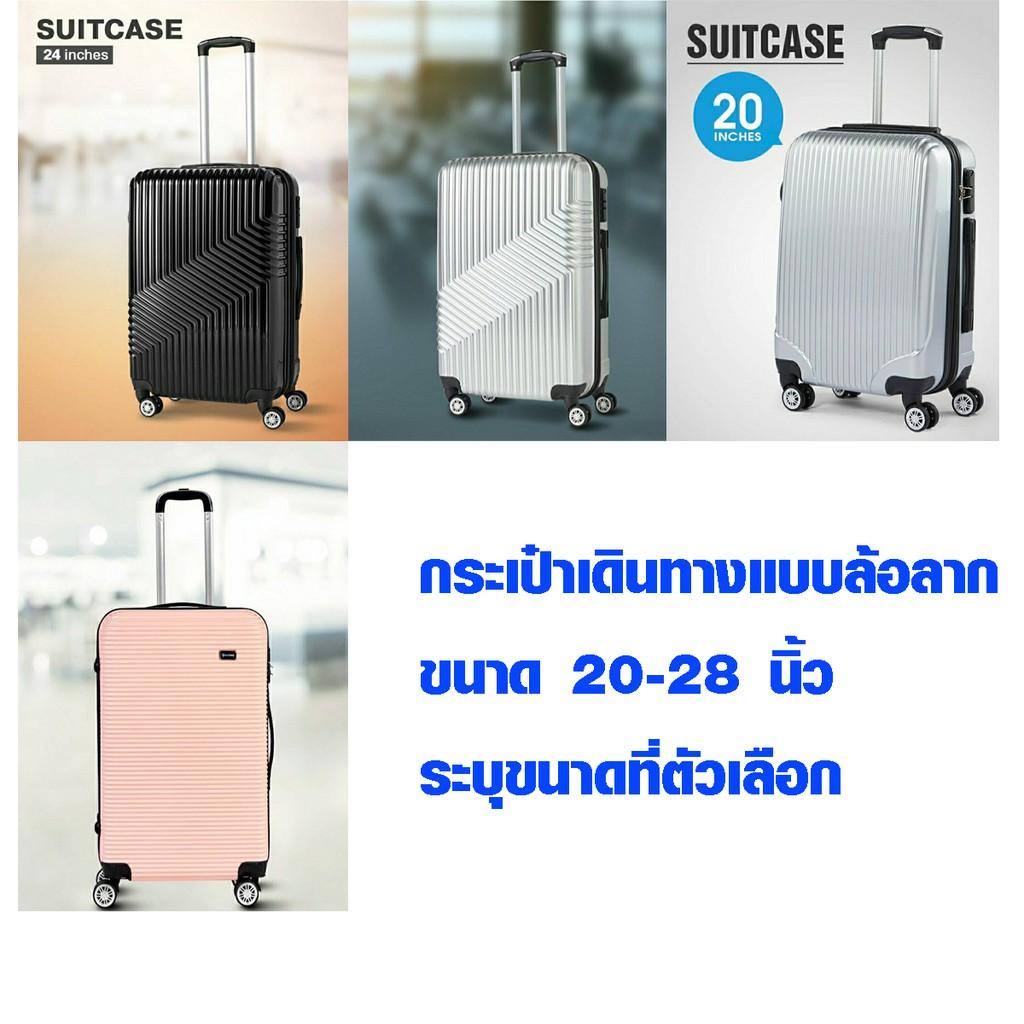 กระเป๋าเดินทาง 20 , 24 , 28 นิ้ว กระเป๋าเดินทางแบบล้อลาก กระเป๋าเดินทางแบบมีล้อ กระเป๋าเดินทางใบเล็ก น้ำหนักเบา