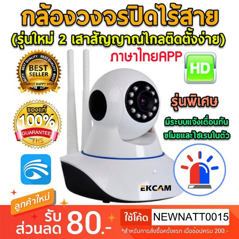 กล้องวงจรปิด มีภาษาไทย ล้านพิกเซลHD 1080p Wifi Wirless IP camera 2M  Megepixel / 2 เสาAPP yoosee กล้องรักษาความปลอดภัย