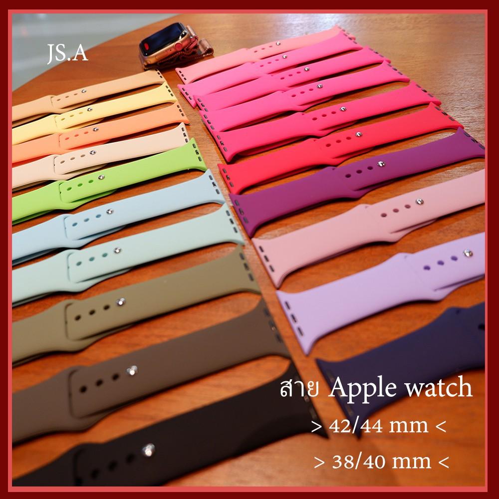 สาย applewatch แท้ สาย applewatch 🔥พร้อมส่ง/มีของในไทย🔥รับของภายใน 5 วัน สายนาฬิกา Apple watch 38/40 42/44 mmทำจากซิลื