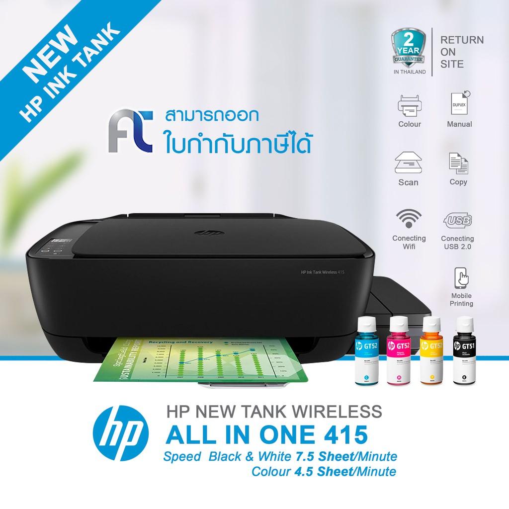 ปริ้นเตอร์ PRINTER HP Ink Tank Wireless 415 All in one / Tank  มีหมึกแท้พร้อมใช้งาน