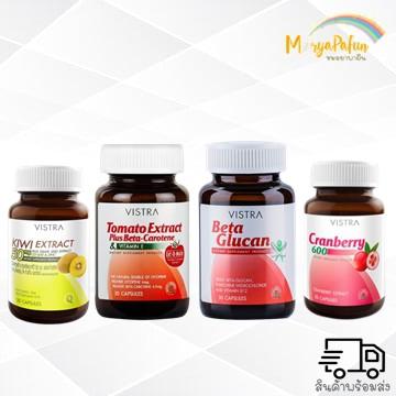 Vistra Cranberry 600มก 30แคปซูล/Vistra Beta Glucan 30 เม็ด/Vistra Tomato Extract 30 แคปซูล/Vistra Kiwi Extract 30 เม็ด
