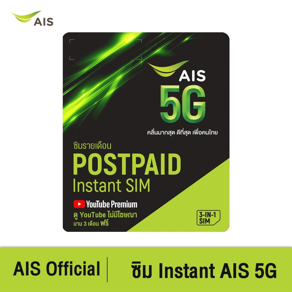 AIS 20G ซิมเน็ตรายเดือนอินเตอร์เน็ต 20/120 Mbpsไม่อั้นไม่ลดสปีด โทร ...