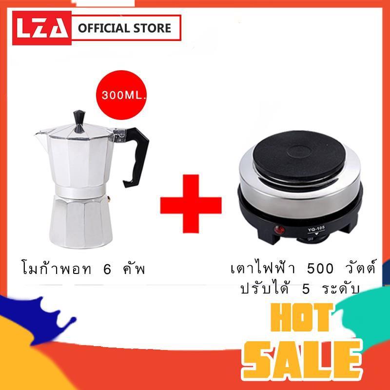 เครื่องชุดทำกาแฟ 2N1 เครื่องทำกาหม้อต้มกาแฟสด สำหรับ 6 ถ้วย / 300 ml พร้อม เตาอุ่นกาแฟ เตาขนาดพกพา เตาทำความร้อน