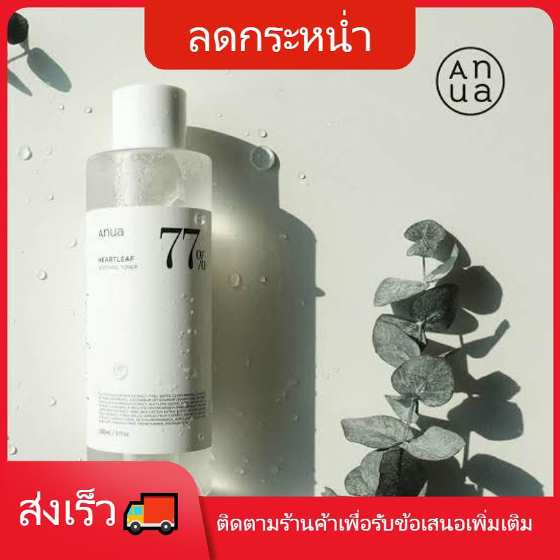 🍀anua🍀 สินค้าใหม่ พร้อมส่ง_Anua Heartleaf 77% Soothing Toner 250ml