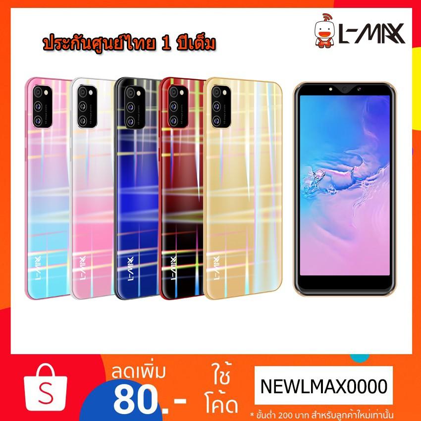 โทรศัพท์ มือถือ เเอลเเม็กซ์ L-MAX รุ่น Daimon1 (2020) เครื่องเเท้รับประกันศูนย์1ปี
