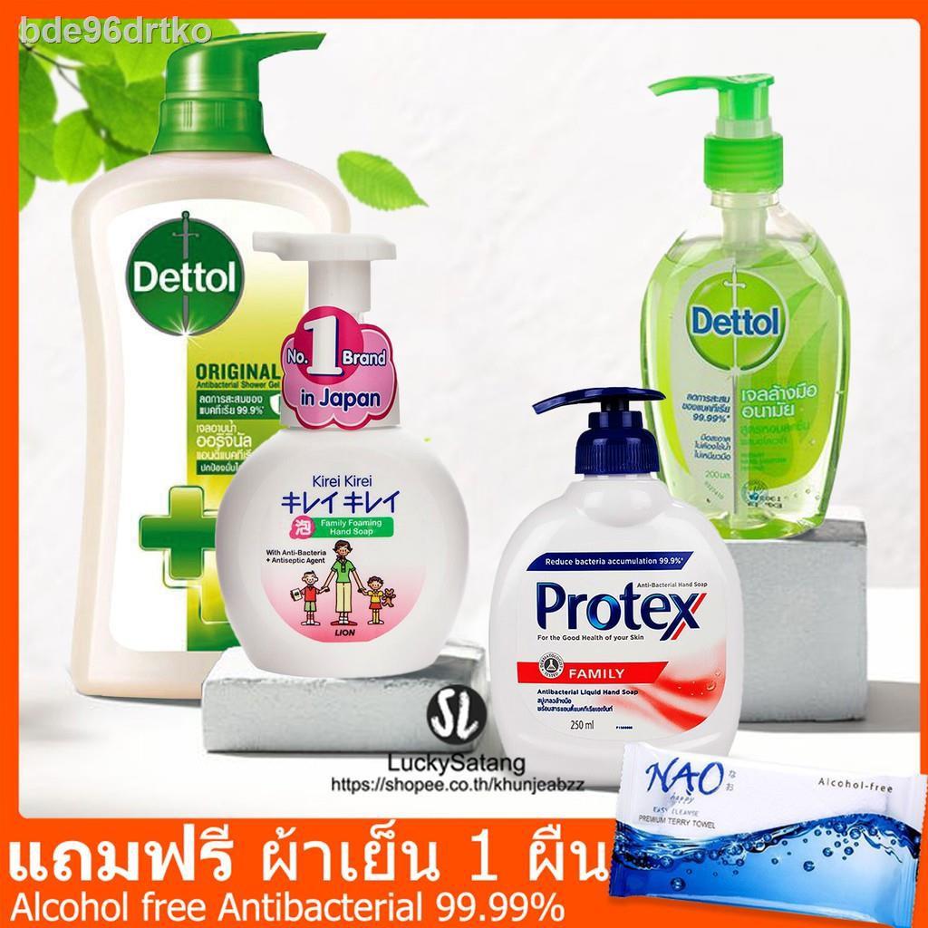 ◎[พร้อมส่ง] Dettol เดทตอล เจลอาบน้ำ เจลล้างมือ สบู่เหลวล้างมือ kirei คิเรอิ protex มีของแถม!!