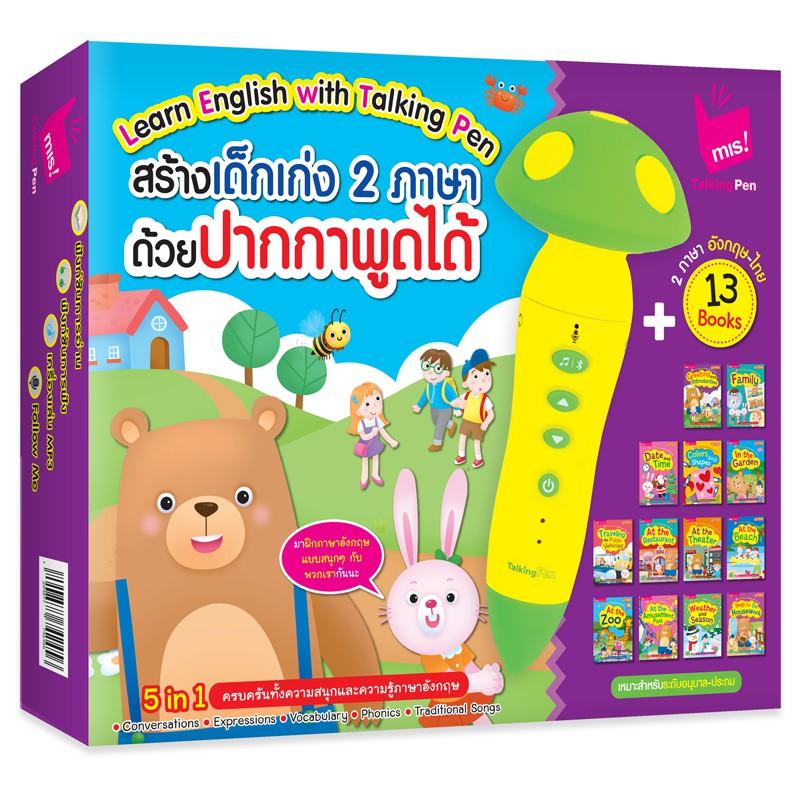 ชุด หนังสือพูดได้ สร้างเด็กเก่ง 2 ภาษา 13 เล่ม พร้อมปากกาพูดได้รุ่นเห็ด