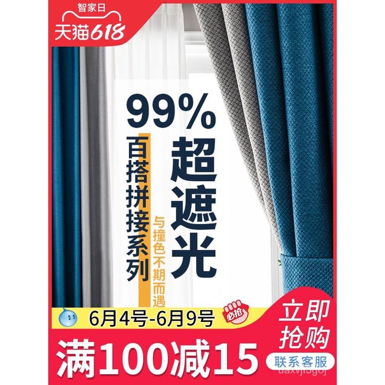 ผ้าผ้าม่านผ้าม่านสำเร็จรูปชุดเต็มรูปแบบของนอร์ดิก2020ปีใหม่ห้องนอนผ้าม่านเจาะฟรีติดตั้ง