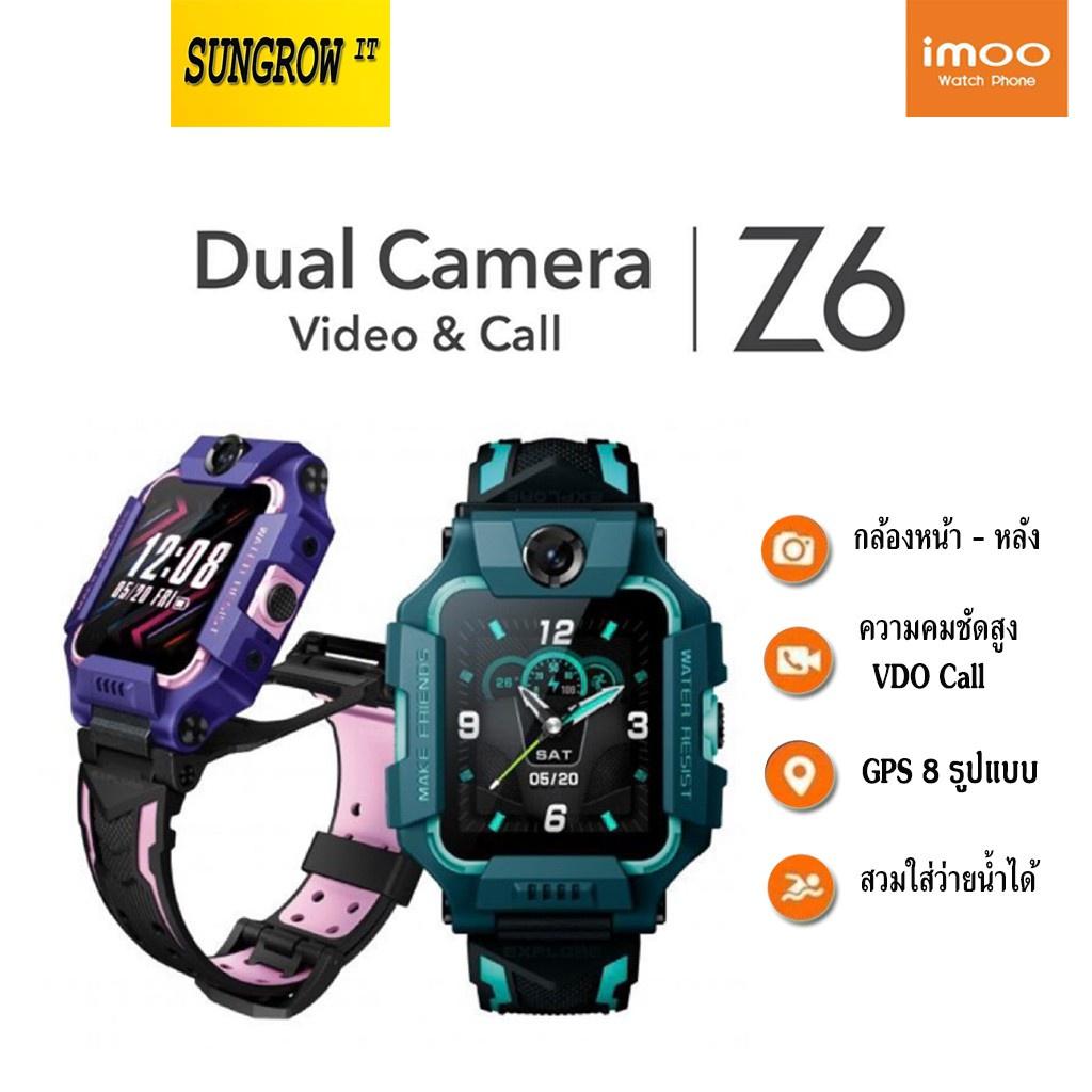 ☎✴imoo Watch Phone Z6 นาฬิกาไอโม่ ระบุตำแหน่ง วิดีโอคอล Dual Camera ติดตามตัวเด็ก