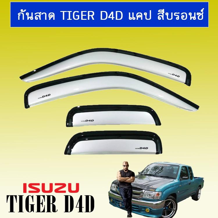 กันสาด คิ้วกันสาด Toyota Tiger D4D รุ่นแคป สีบรอนซ์