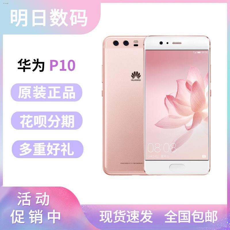 □▨✉โปรโมชั่นกิจกรรม Huawei P10/P10plus โทรศัพท์มือถือ dual card dual กล้องด้านหน้าลายนิ้วมือ สมาร์ทโฟน Netcom 4G เต็มรูป