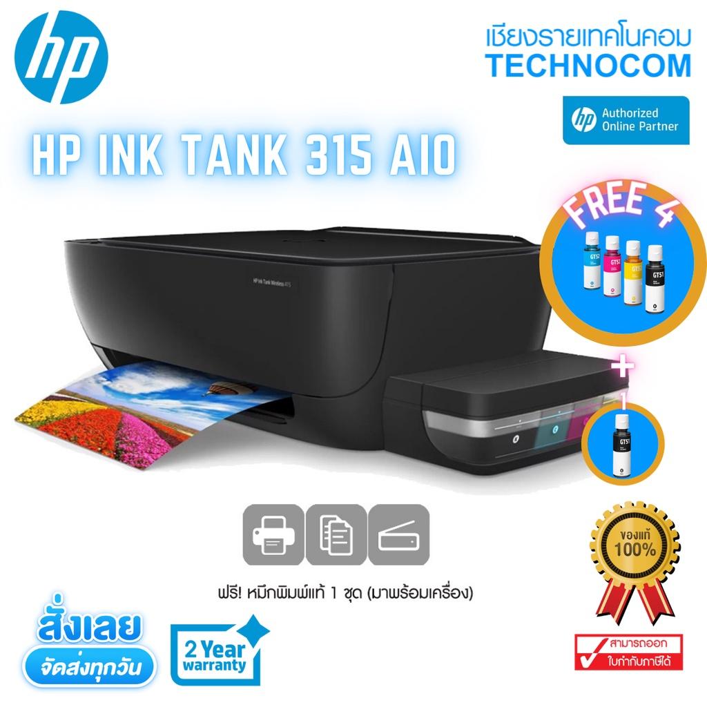[แลกรับหมึกฟรีอีก 1 ขวด] เครื่องพิมพ์ Hp Ink Tank 315 Aio -----[+ หมึกแท้ 1 ชุด].