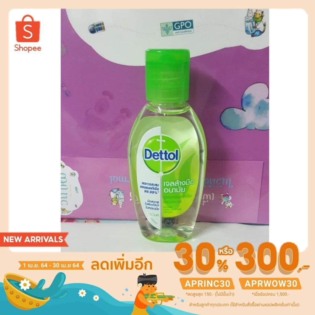 เดทตอล เจลล้างมืออนามัยเดทตอล Dettol 50 ml