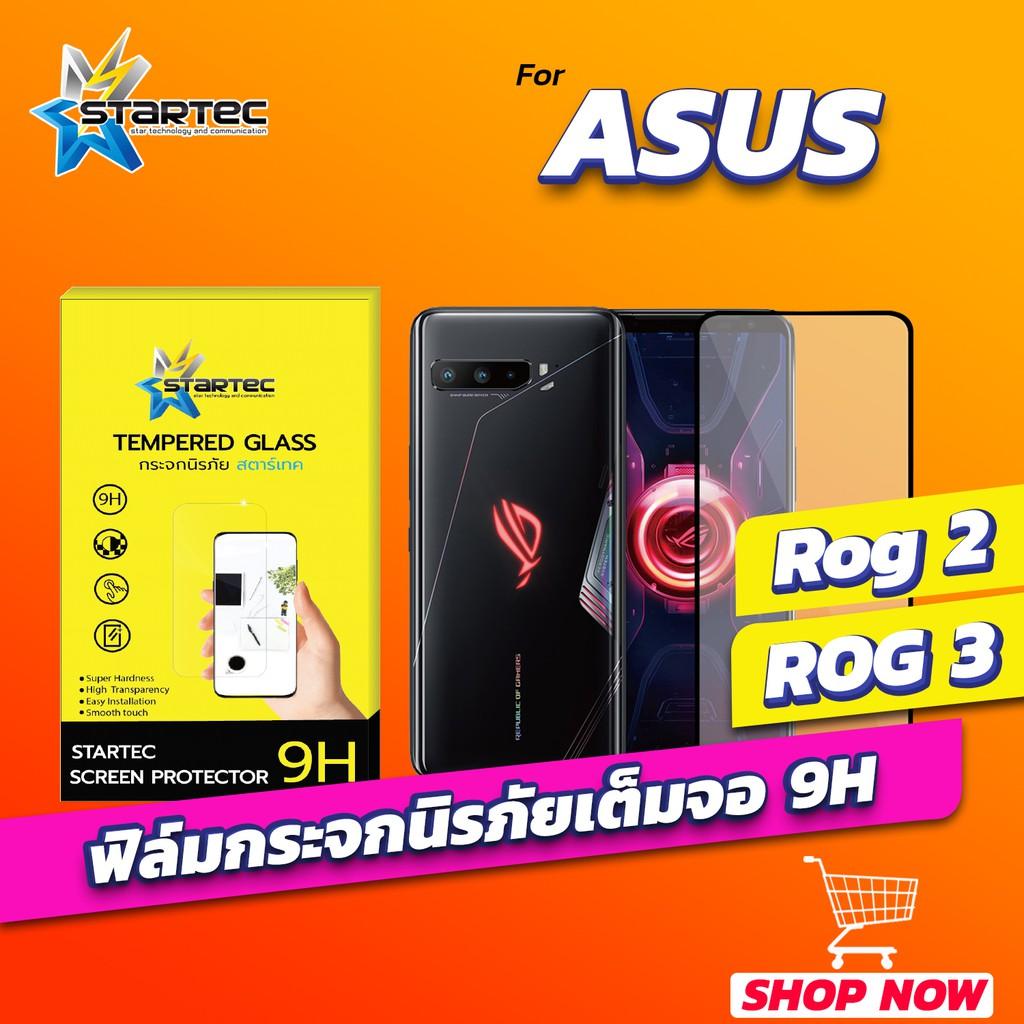 ฟิล์มกระจก Asus Rog Phone 2 3 เต็มจอ STARTEC