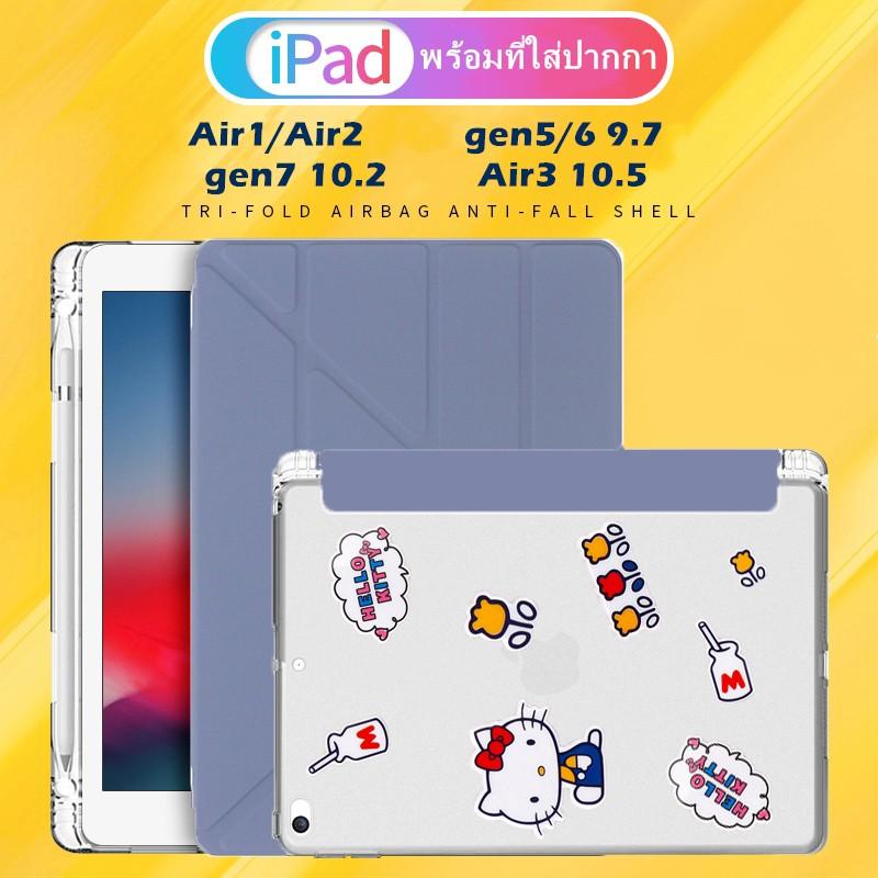 [พร้อมส่ง] เคส ipad Gen7/8 10.2  ipad Case 9.7 เคส 2017 2018 iPad Pro 10.5 Air3  pro11พร้อมที่ใส่ปากกา