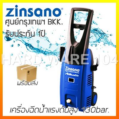 เครื่องฉีดน้ำแรงดันสูง 130bar. ZINSANO ATLANTIC pressure washer