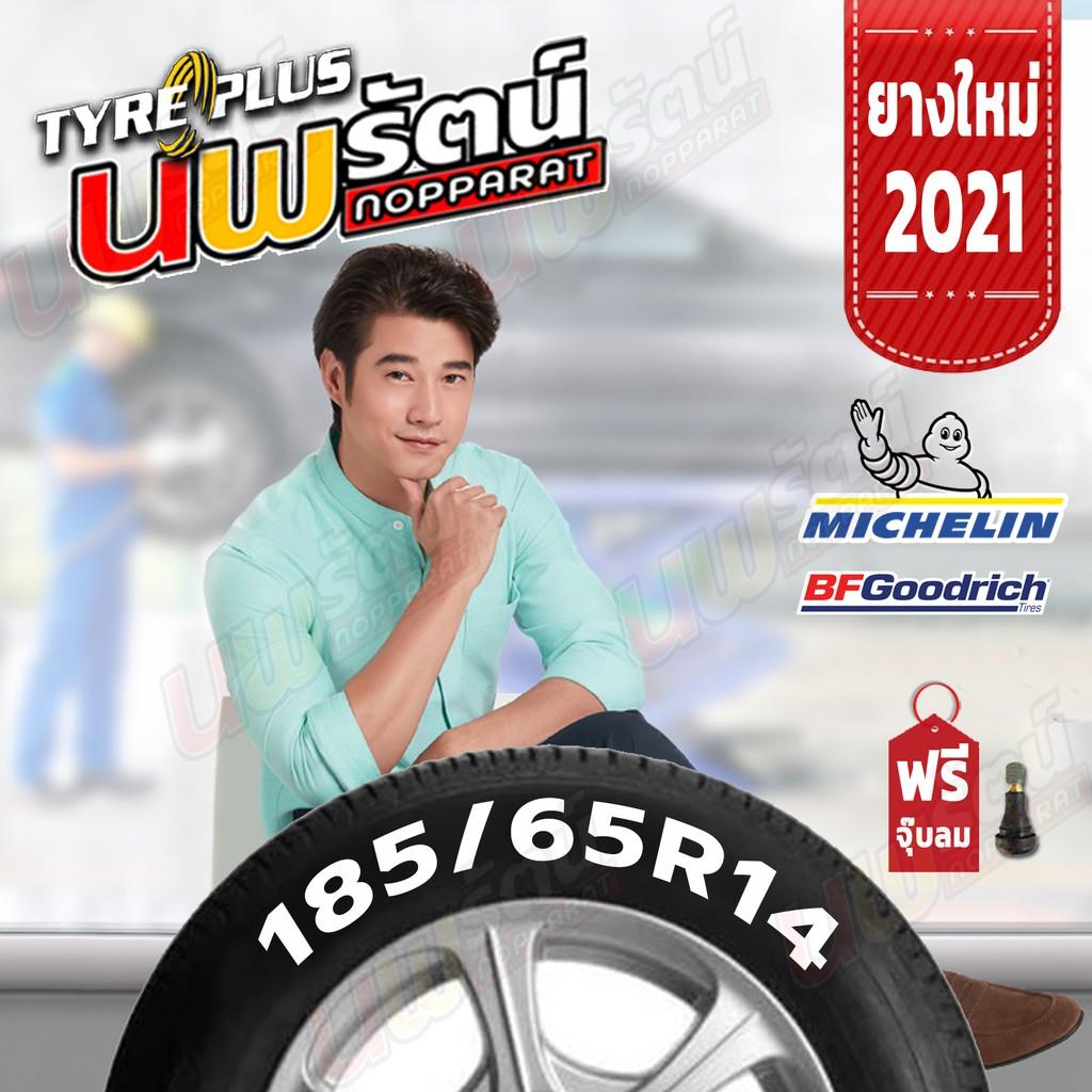 ยางรถยนต์ Michelin BF-Goodrich 185/65 R14