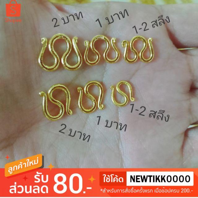 เครื่องประดับสตรี ราคาถูก ตะขอสร้อยคอ ตัว M ตะขอสร้อยข้อมือ ตัว S ขนาด 1 สลึงถึง 5 บาท งานทองไมครอนมีปั๊ม