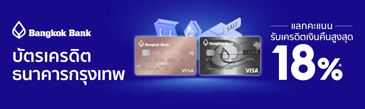 BBL shop online cashback (1 Apr 21 - 31 Jul 21)