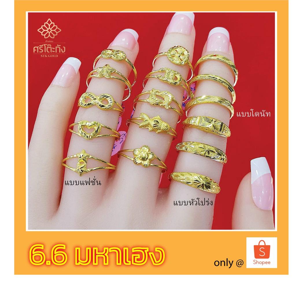 แหวนทอง96.5%น้ำหนัก1กรัมราคาพิเศษเฉพาะที่shopeeเท่านั้น**หากต้องการเลือกลายกรุณาทักแชทนะคะ**