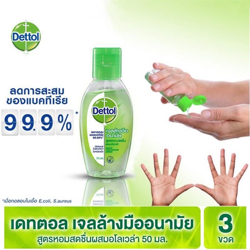 Dettol เจลล้างมืออนามัยแอลกอฮอล์ 70% สูตรหอมสดชื่นผสมอโลเวล่า 50มล. และขนาด 200มล.