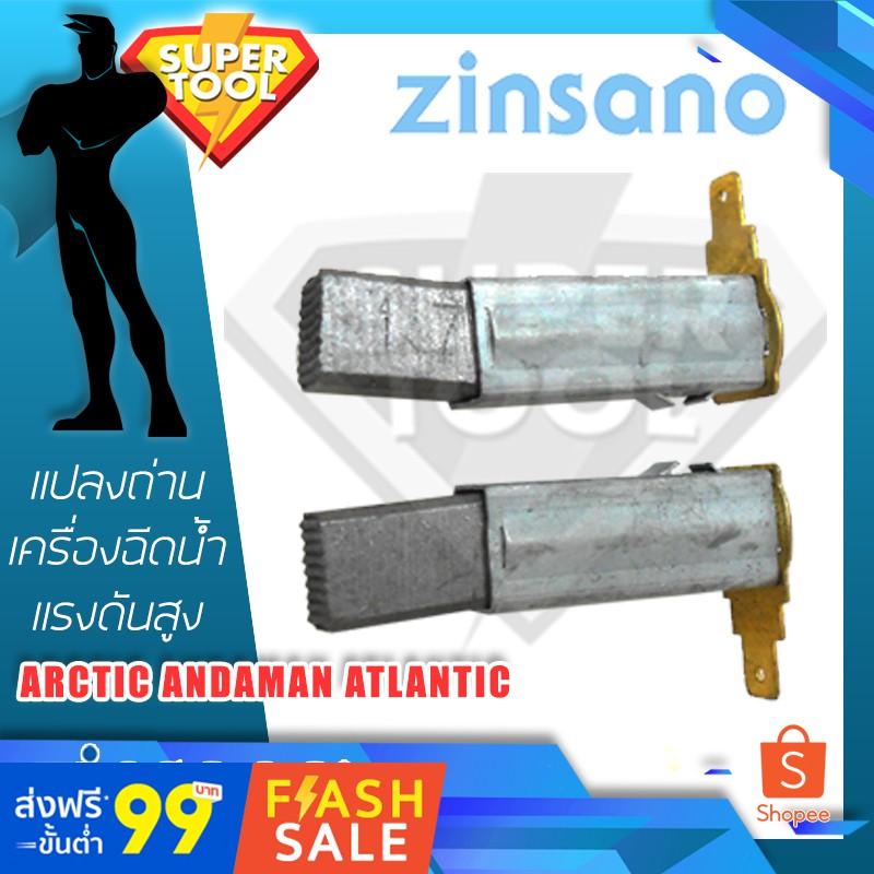 อะไหล่ แปรงถ่าน เครื่องฉีดน้ำ Zinsano ARCTIC ATLANTIC ANDAMAN  รุ่น AR09 CCL-145-P05