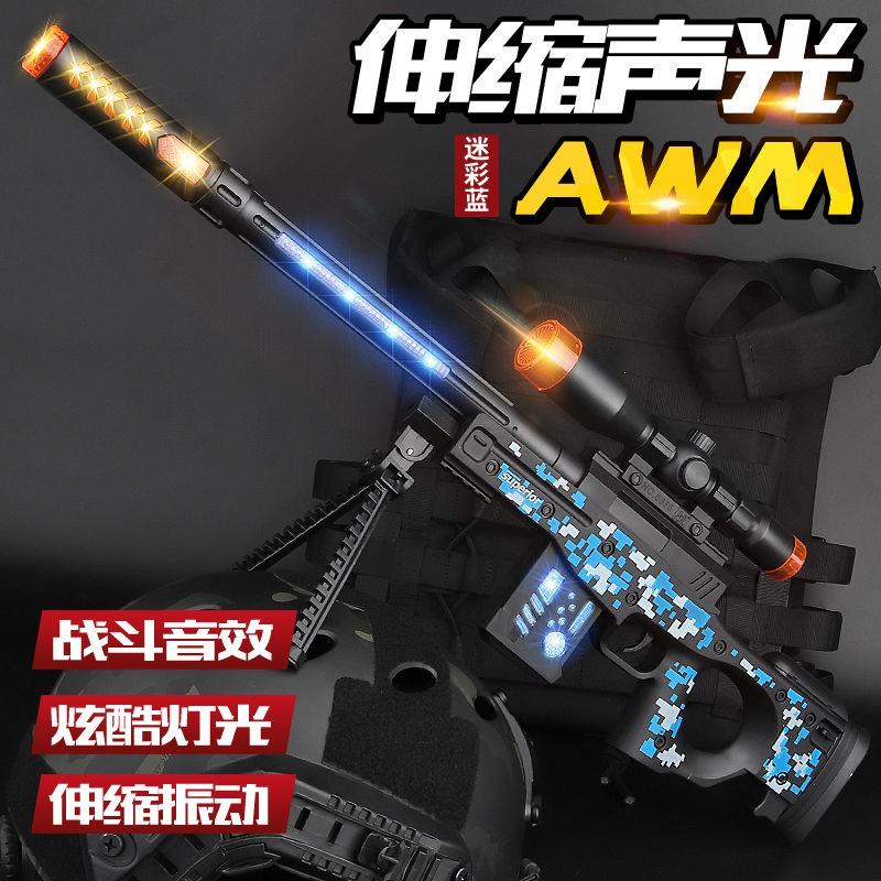 ✔ปืนของเล่นเด็กไฟฟ้าปืนสไนเปอร์ awm กินไก่ของเล่นเด็กเพลงปืนกลเสียงและแสงเพลงปืนกลมือ