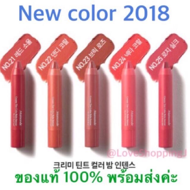 [สีใหม่ 2018] ♥️ 05/11/15/21/22/23/24/25 Mamonde Creamy Tint Color Balm Intense
